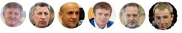 Ахметов, Бойко, Фирташ, Григоришин, Ивахив